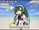 【ずん子】Wing【カバー】