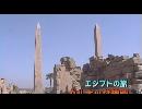 エジプトの旅6「カルナック4神殿」
