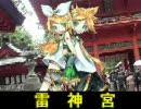 【鏡音レン・リン】雷神宮【オリジナル】