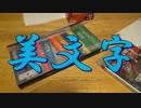 美文字王 決定戦!!【第三回】 thumbnail