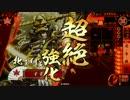 【戦国大戦】 挑発ワラ VS 執権蛇神 【征15】 その27