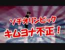 【ソチオリンピック】 キムヨナ不正! thumbnail