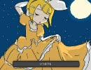 【鏡音レン他オリジナル】満月のステージ【JS:109982】 thumbnail