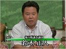 【台湾チャンネル】第34回、Z旗を携え台湾へー日本会議地方議連の視察報告[桜H26/...