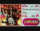 【Rb groovin'!!】FUJIMORI-祭-FESTIVAL【Sound Only】 thumbnail