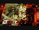 【戦国大戦】 挑発ワラ VS 謀聖赤入道 【征15】 その28