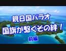【親日国パラオ】  国旗が繋ぐその絆!(前編)