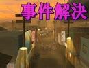 史上最もカオスかもしれない推理ゲーム【実況】part14(終) thumbnail