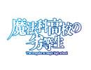 魔法科高校の劣等生 第9話「九校戦編Ⅱ」 thumbnail