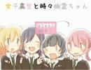 【ゆっくり実況】女子高生と時々幽霊ちゃん part1
