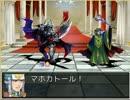 【RPGツクールでダイの大冒険その2】クロコダイン戦②ロモス王国