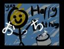 誕生日おめでとうございます