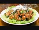 簡単!男の大皿料理!『揚げ鶏のねぎソース和え』を作るぜ!マジで!!