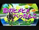 【MMD艦これ】 島風&天津風で恋のヒメヒメぺったんこ