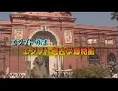 エジプトの旅24「エジプト考古学博物館」