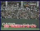 【ニコニコ動画】ジャイアンツ 2000年ハイライトを解析してみた