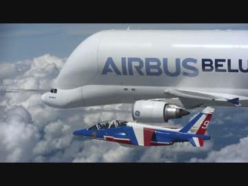 A300-600ST(ベルーガ)飛行20周年記念。パトルイユ・ド・フランス編隊飛行 - ニコニコ動画