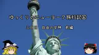 【ゆっくり】ニューヨーク旅行記⑥ 自由の女神 前編