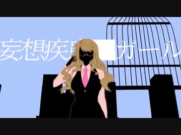 妄想疾患■ガール