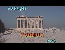 【ニコニコ動画】ギリシャの旅2「アクロポリス」を解析してみた