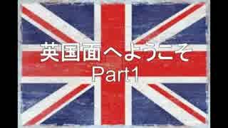 英国面へようこそ Part.1