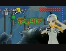 【ニコニコ動画】【Terr@ria】雪歩のテラリアプレイ日記2nd Part1を解析してみた