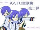 【替歌集】KAITOで替歌4連発♪【第二弾】 thumbnail