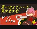 【ポケモンXY実況 】寡黙なロケット団員の実況者大会潜入②(vs afou) thumbnail