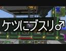 【Minecraft】ありきたりな科学と宇宙 Part19【ゆっくり実況】 thumbnail