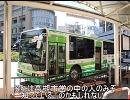 忙しい人の為の迷列車派生動画#4「同じなのに違うバス停」