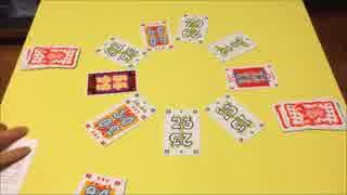 フクハナのひとりボードゲーム紹介 NO.27『赤箱ニムト』
