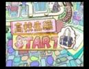 【実況】野郎どもの爆笑!!人生回道 Part4 thumbnail