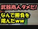 【あなろぐ部】嘘つきだらけ!「ごきぶりポーカー」を実況03