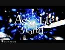【自分の曲を】Associate World【歌ってみた】