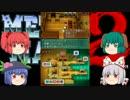 【ゆっくり実況】がががー!メタルマックス2:リローデッド【Part5】 thumbnail