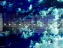 時代遅れの空越えてstratosphereのライブを作った・・・ thumbnail