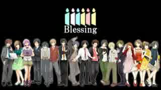 【ニコニコラボ】Blessing【SINGERS ver.声真似】 thumbnail