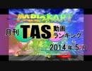 月刊TAS動画ランキング 2014年5月号