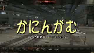 【WoT】 方向音痴のワールドオブタンクス Part1 【ゆっくり実況】