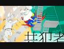 【伊東歌詞太郎】共犯者【歌ってみた】 thumbnail