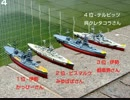 【ニコニコ動画】大人の遊び【クレカン】30cm艦モーターライズ競技を解析してみた