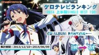上半期アニソンランキング 2014 SINGLE BEST 150【ケロテレビ】51-150