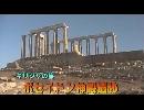 【ニコニコ動画】ギリシャの旅19「ポセイドン神殿遺跡」を解析してみた