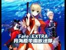 【ニコニコ動画】【Fate】月海原学園放送部ドラマパートまとめ第1回~10回を解析してみた
