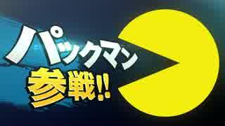 【スマブラ3DS・WiiU】 赤、青、黄色 パックマン参戦!!