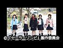 セーラーゾンビ 第8話『永訣』