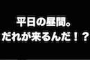 【モザイクだらけの】美少年プロレスvol.04『第1回チケット即売会』【昼下がり】