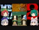 【ゆっくり実況】がががー!メタルマックス2:リローデッド【Part6】 thumbnail