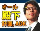 【無料】オール殿下計画,ADK ~なぜ皇太子殿下と呼ばず 皇太子様と呼ぶのか~(その1) 竹田恒泰チャンネル特番