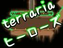 【terrariaヒーローズ】ハードコア&制限プレイ!(実況)part29